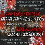 """Chinese's New Year Zodiac Animal"" fashion show"
